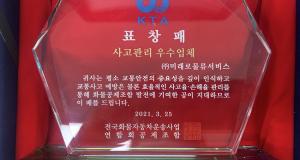 2021년 사고관리 우수업체 표창패 ♥
